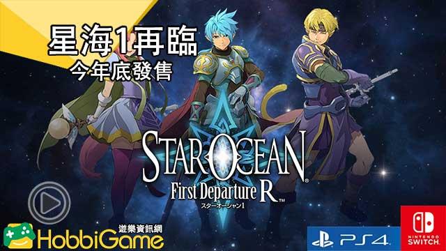 STAR OCEAN 1-First Departure R-