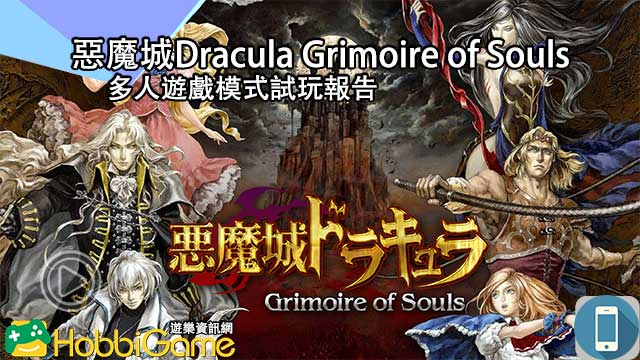 惡魔城Dracula Grimoire of Souls