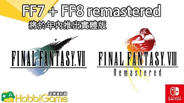 Final Fantasy VII & Final Fantasy VIII Remastered