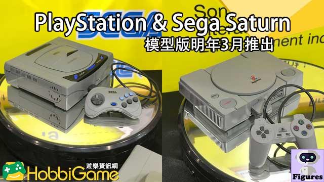 PlayStation及Sega Saturn模型