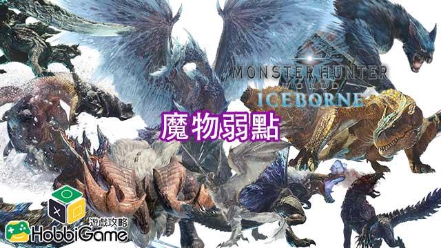 Monster Hunter World: Iceborne 大型魔物弱點