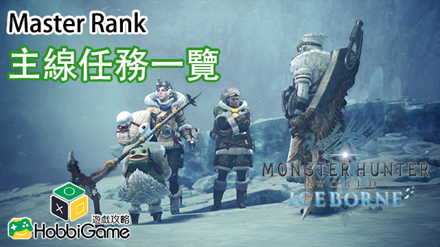 Monster Hunter World: Iceborne 主線任務