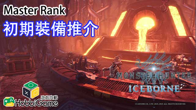 Monster Hunter World: Iceborne Master Rank 初期裝備推介