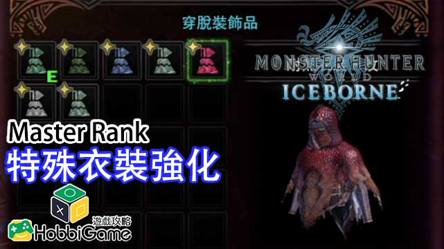 Monster Hunter World: Iceborne 特殊裝備強化