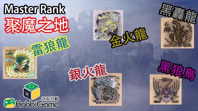 Monster Hunter World: Iceborne 聚魔之地