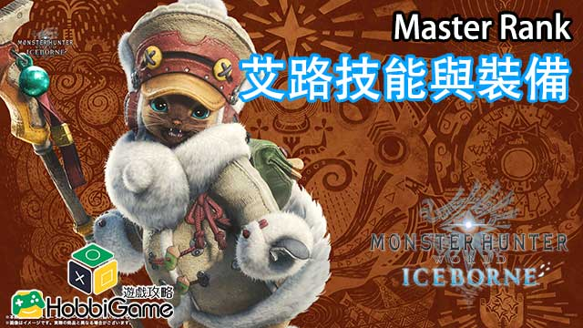 Monster Hunter World: Iceborne 艾路 技能與裝備