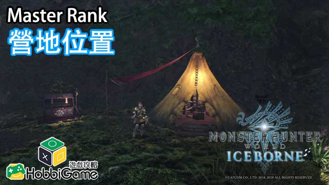 Monster Hunter World: Iceborne 營地位置