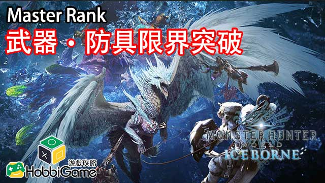 Monster Hunter World: Iceborne 限界突破