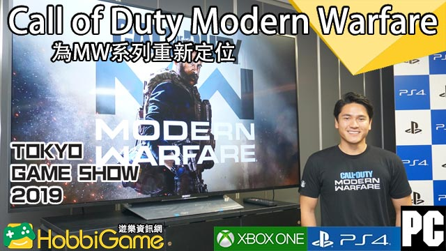 PS4, XB1, PC, Call of Duty Modern Warfare,