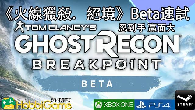 火線獵殺.絕境, Tom Clansy's Ghost Recon: Breakpoint, PS4, XB1, PC Steam,