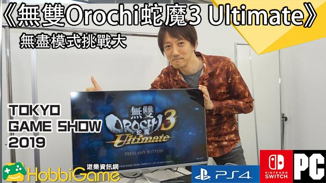 PS4, Switch, PC, 無雙Orochi蛇魔3 Ultimate,