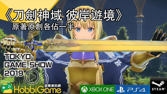 PS4, XB1, PC, 刀劍神域, 彼岸遊境, SAO Alicization Lycoris, TGS 2019,