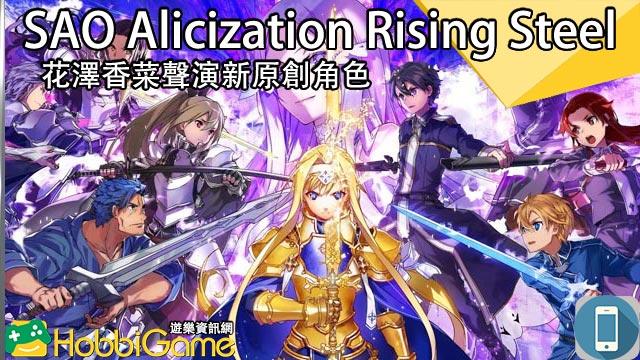 SAO Alicization Rising Steel, SAOアリシゼーション・ブレイディング, 花澤香菜, ASCA, iOS, Android,