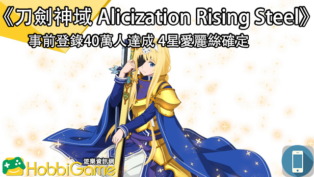 刀劍神域 Alicization Rising Steel, SAO Alicization Rising Steel, SAOアリシゼーション・ブレイディング, Android, iOS,