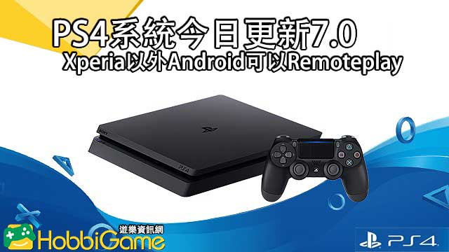Xperia以外Android可以Remoteplay