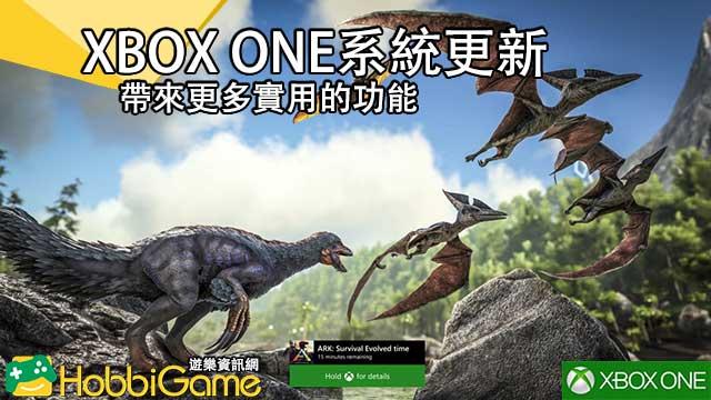Xbox One 10月系統更新 帶來更多實用的功能