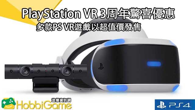 PlayStation VR 3周年驚喜優惠