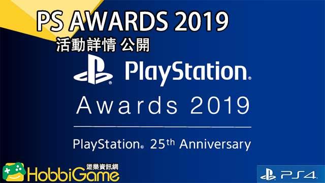 PS Awards 2019
