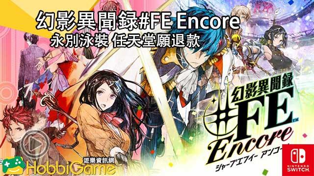 幻影異聞録♯FE Encore