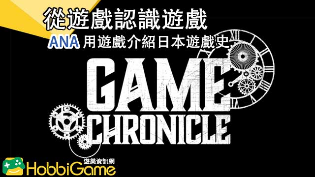 GAME CHRONICLE