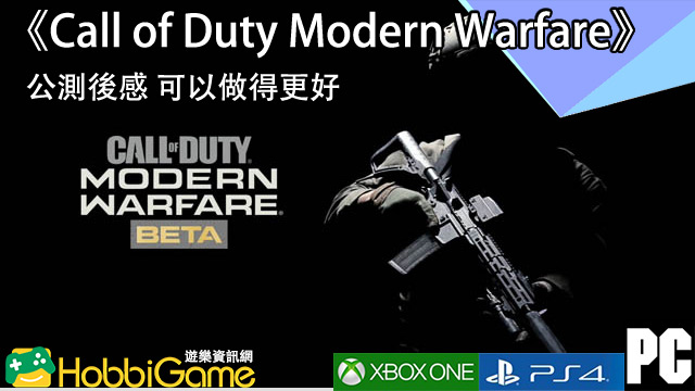 Call of Duty: Modern Warfare, 決勝時刻︰現代戰爭, PS4, XB1, PC,