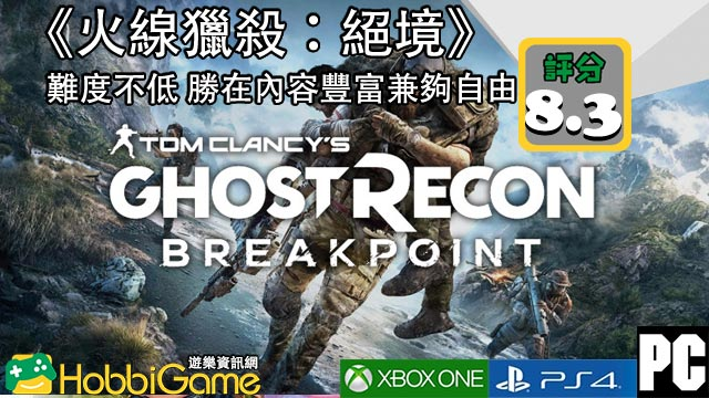 PC Steam, PS4, Tom Clansy's Ghost Recon: Breakpoint, xb1, 火線獵殺.絕境,
