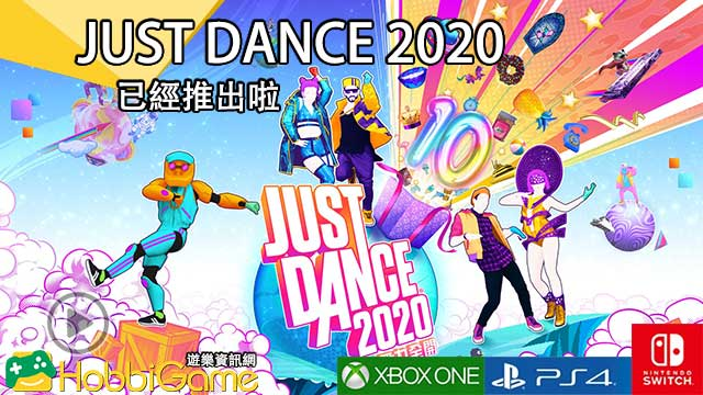 Just Dance 舞力全開 2020