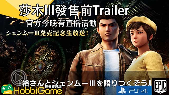 Shenmue 3