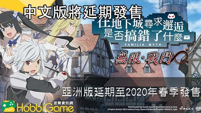 在地下城尋求邂逅是否搞錯了什麼中文版將延期發售