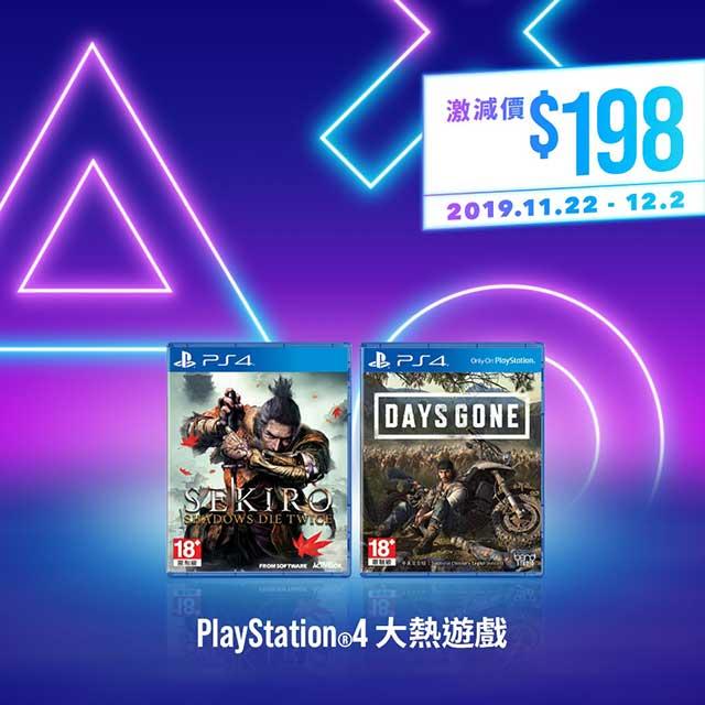 PlayStation 4 BLACK FRIDAY