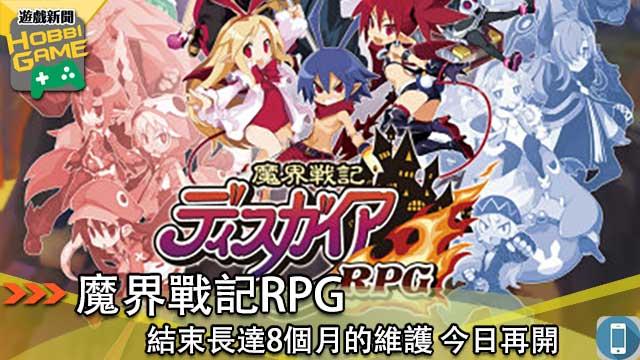 魔界戰記RPG