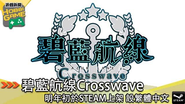 碧藍航線Crosswave