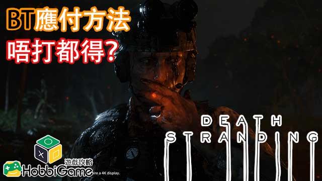DEATH STRANDING BT