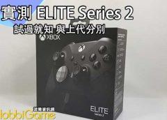 【實測】Xbox Elite Series 2 試過就知分別