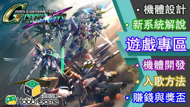 SD GUNDAM GGENERATION CROSSRAYS 攻略