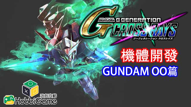 SD GUNDAM GGENERATION CROSSRAYS 機體開發