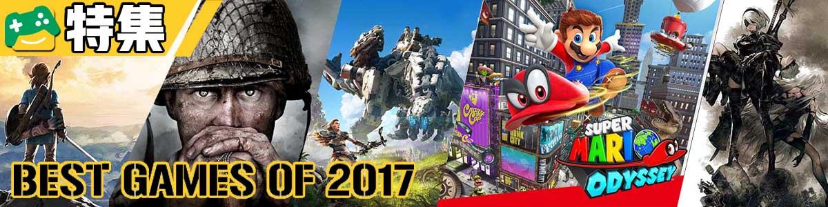 2017年最佳遊戲