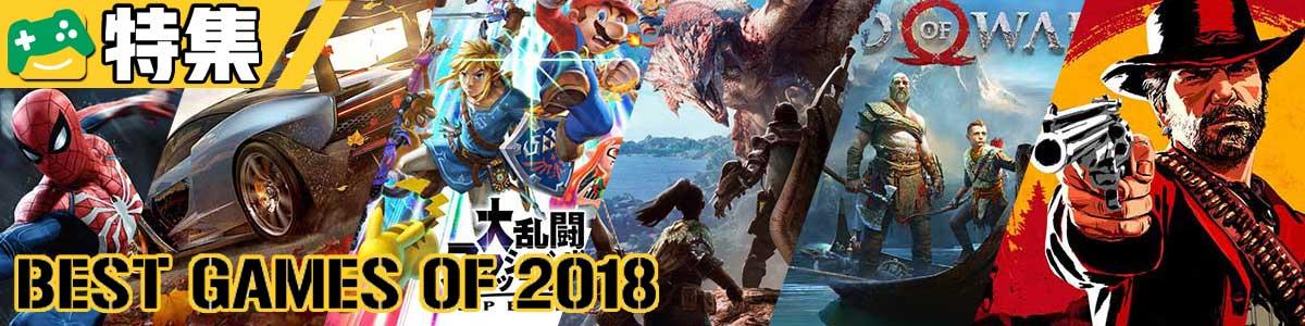 2018年最佳遊戲