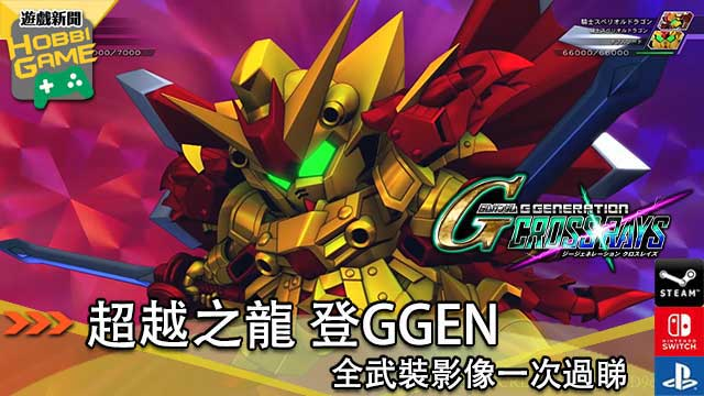 SD GUNDAM GGENERATION CROSSRAYS