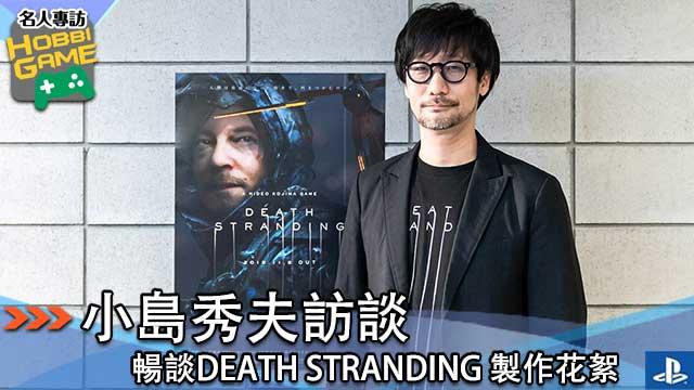 小島秀夫 DEATH STRANDING