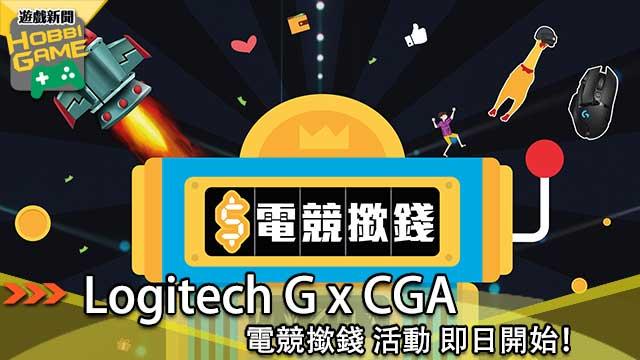 Logitech G x CGA 電競撳錢 活動