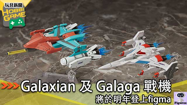 Galaxian 及 Galaga