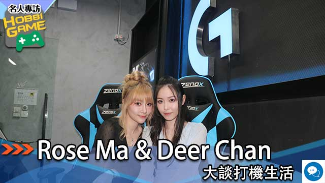 電競女神 Rose Ma 及 Deer