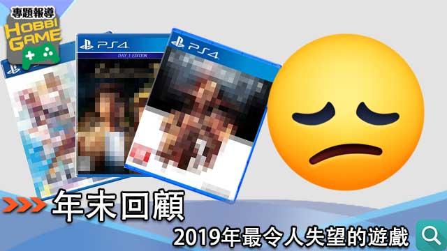 2019年最令人失望的遊戲