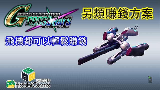 SD GUNDAM GGENERATION CROSSRAYS 賺錢方法