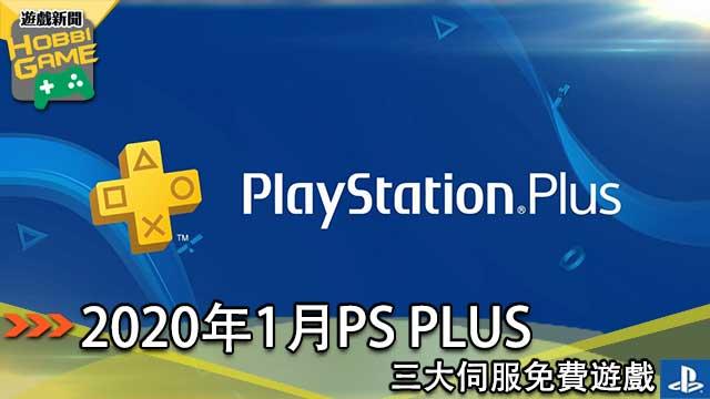 PS Plus 會員 1月免費遊戲