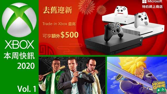 Xbox 本周快訊