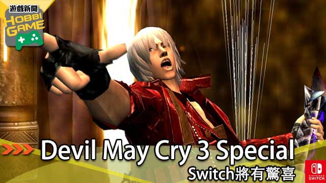 Devil May Cry 3 Special