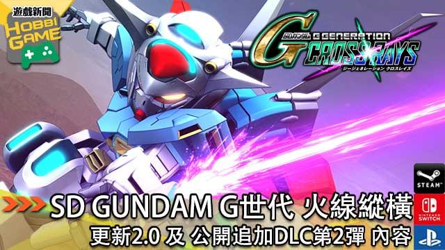 SD GUNDAM G世代 火線縱橫