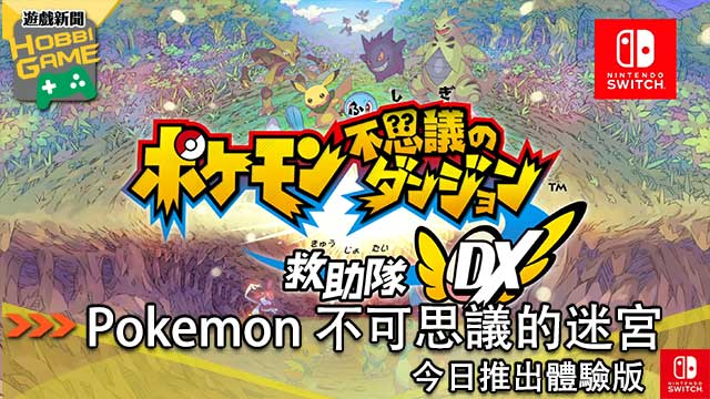 Pokemon不可思議的迷宮 救助隊DX